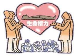 卫生部副部长称中国器官捐献考虑纳入刺激机制