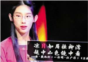 """《中国诗词大会》美女武亦姝成""""网红"""" 她的书架仅有一本书"""
