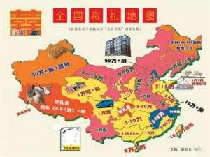 中国彩礼地图出炉 网友-剩男剩女快看看你们还结的起婚吗?