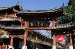 5a景区严重警告 丽江古城微博怒怼网友又摊上事儿了
