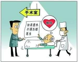 患者术前给家人留字条:如有意外不得为难医生