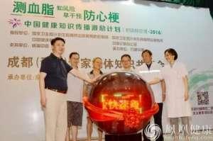 """""""中国健康知识传播激励计划""""胆固醇管理知识共享会在成都举行"""