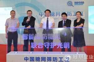 """""""中国糖网筛防工程""""媒体发布会在京举办"""