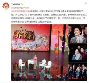 彭丽媛参加录制北京卫视《养生堂》 将于后天播出(图)