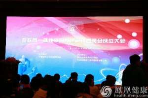 互联网+健康中国基金成立大会在京隆重召开