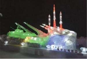 朝鲜展导弹冰雕 充满战斗口号以此展现强大国力