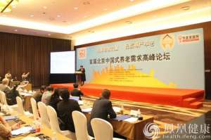 首届北京中国式养老需求高峰论坛开幕