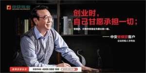 中安信业率先垂范  增值会员制普惠小微企业