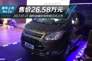 江铃福特途睿欧商务舱版正式上市 售26.58万/定位奢华
