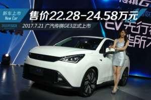 广汽传祺GE3正式上市 售价区间22.28-24.58万元