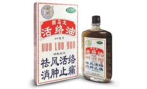 活络油:关节肌肉酸痛外用药,这些药物你知道吗