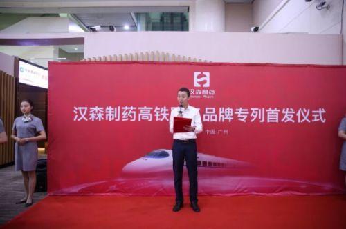 汉森制药搭乘中国高铁将健康传递