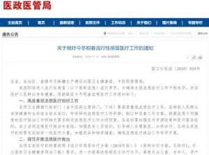 2019版《流行性感冒诊疗方案》发布,中药连花清瘟再次入选