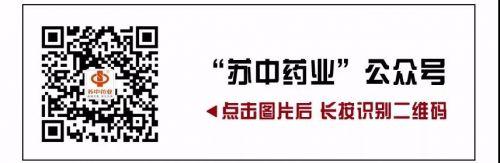 """抗击新型肺炎,苏中药业在行动——驰援武汉,绝不容""""疫""""!"""