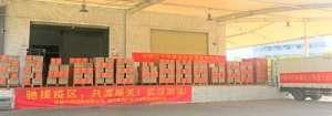 同舟共济,共战疫情!中国中药捐赠千万元药品陆续送达湖北十地市