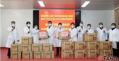 香雪制药:全力保障供应,持续驰援抗疫一线