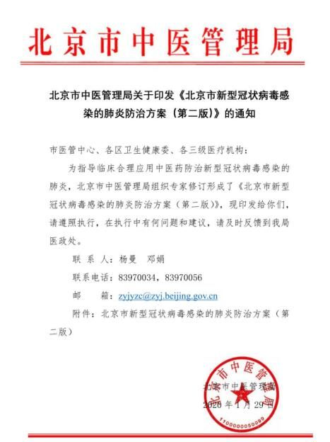 《新型冠状病毒肺炎诊疗方案(试行第六版)》发布,参麦注射液被推荐