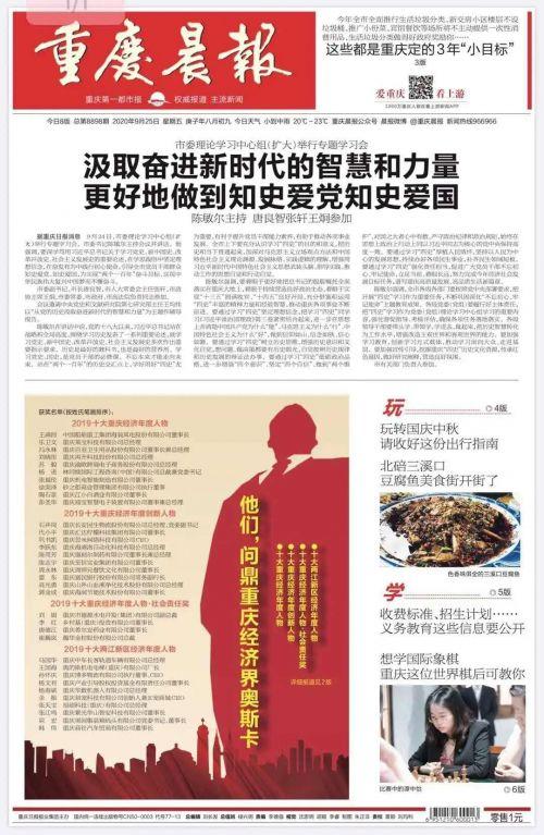 """康刻尔制药董事长陈用芳荣获""""2019十大重庆经济年度创新人物"""""""