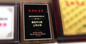 """汉森制药荣获""""最佳中小板上市公司""""奖项"""