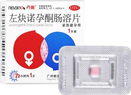 紧急避孕常用的避孕方法是什么?选择它避孕无碍