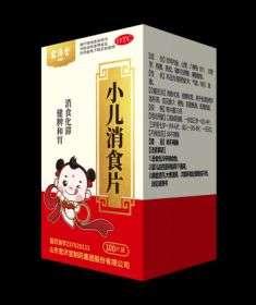 宏济堂小儿消食片多少钱一盒?价格贵吗?