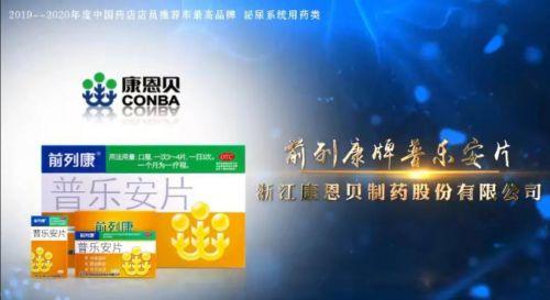 前列康®再获中国药店店员推荐率最高品牌!