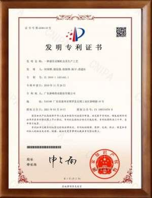 """喜获发明专利授权! 广东新峰药业再上""""新台阶"""""""