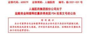人福医药盐酸美金刚缓释胶囊收到美国FDA批准文号