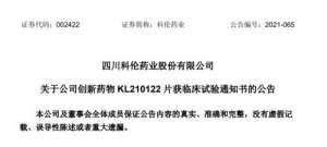 科伦药业创新药KL210122片收到NMPA临床试验通知书