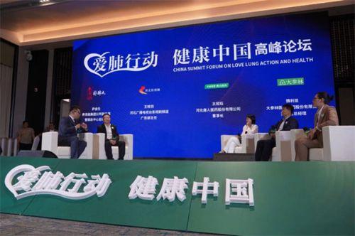 """2021年""""爱肺行动 健康中国""""特别公益活动 河北新闻发布会在石家庄举行"""