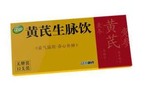 江中黄芪生脉饮与同仁堂生脉饮哪种好?成分不同,效果有差异