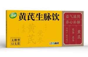 江中黄芪生脉饮配方成分用法用量是什么?按疗程服用效果佳