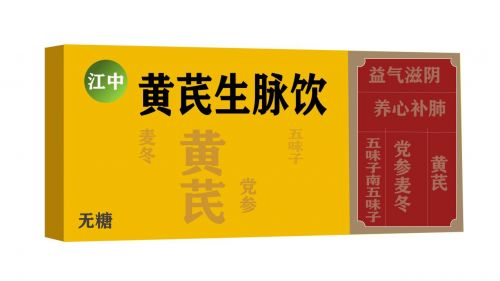 气虚服用黄芪生脉饮需要注意哪些事?