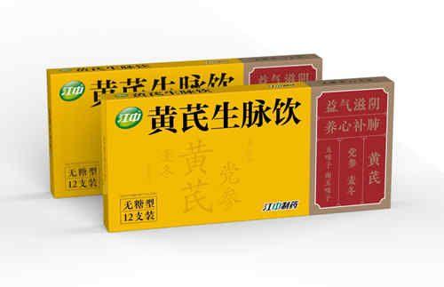 黄芪生脉饮多少钱一盒?选择适合自己的最重要