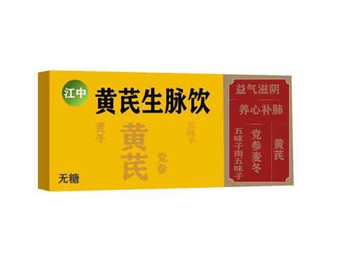黄芪生脉饮有哪些禁忌,这些你都该知道!