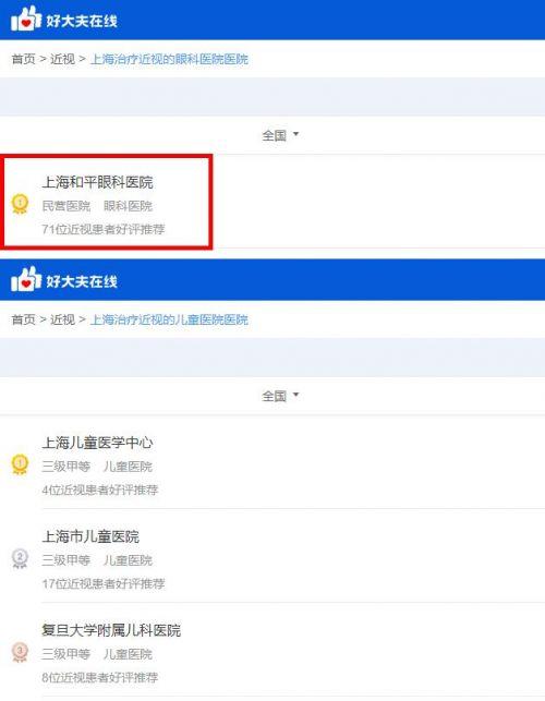 上海儿童近视去哪家医院好?想看看孩子到底是真性还是假性近视