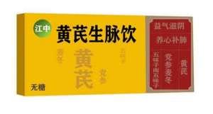 你知道黄芪生脉饮禁忌人群有哪些吗?要注意!