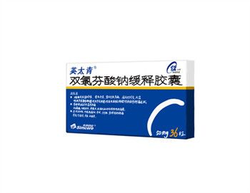 英太青双氯芬酸钠缓释胶囊的价格不是重点,药效才是关键