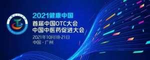 霸榜18年:江中牌健胃消食片再次蝉联中国非处方药中成药消化类冠军
