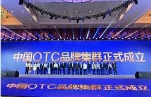 全国首批!华润江中入围中国OTC品牌集群