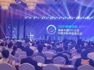 亮相首届中国OTC大会,七星 保济荣登品牌榜